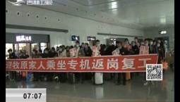 新闻早报 40名河南务工人员乘包机返回我省复工