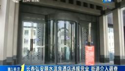 第1报道|长春弘安丽水温泉酒店违规营业 街道介入调查