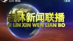吉林新闻联播_2020-03-14