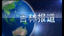 吉林报道 |_2020-02-26