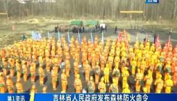 第1报道|吉林省人民政府发布森林防火命令
