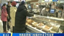 第1报道|长春市市场监管部门加强外卖卫生监管
