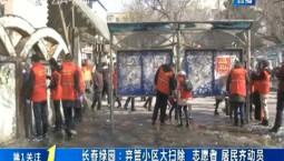 第1报道|长春绿园:弃管小区大扫除 志愿者居民齐动员