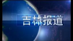 吉林报道 |2020-02-25