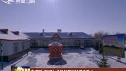 电视剧《猫冬》今晚起在吉林卫视播出