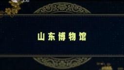 文化下午茶|云游博物馆:山东博物馆_2020-03-22