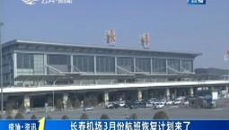 第1报道|长春机场3月份航班恢复计划来了