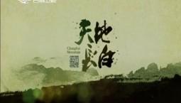 天地長白|大河北上 第六集 往來_2020-03-28