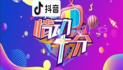 情動十分|2020-03-27