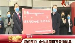 守望都市|吉林省:慰问医护 企业捐赠百万元肉制品