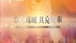 眾志成城 共克時艱 特別節目|2020-03-28(17:51)