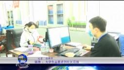 吉林报道|镇赉:大学生志愿者到社区请战_2020-03-08