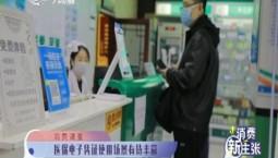 消费新主张|医保电子凭证使用场景有待丰富_2020-03-20
