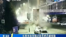 第1报道|长春光华学院过街天桥已被拆除