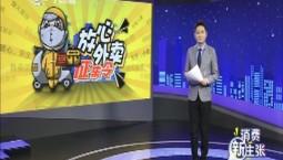 消费新主张|放心外卖征集令:通化酸菜火锅_2020-03-19