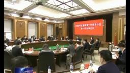 省委教育工作领导小组召开2020年第一次全体会议