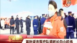 守望都市|长白山:首批反吉医疗队顺利抵达长白山机场