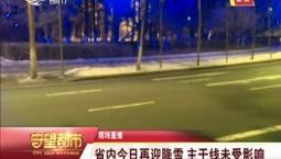 守望都市|省内29日再迎降雪 主干线未受影响
