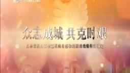 众志成城 共克时艰 特别节目|2020-03-14(22:04)
