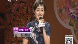 全城熱戀 4號趙榮淼:靈氣主播狗啃頭 省錢時尚愛潮流 _2020-03-22