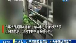 第1报道|吉林市:市民质疑服务质量 热力集团处罚员工