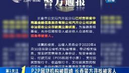 第1報道|P2P網貸機構被取締 長春警方尋找被害人
