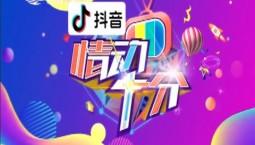 情动十分 2020-03-18