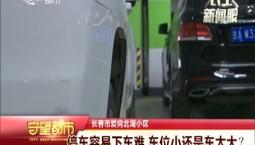 守望都市|长春市:停车容易下车难 车位小还是车太大?