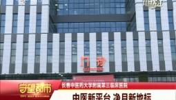 守望都市|长春中医药大学附属第三临床医院:中医新平台 净月新地标