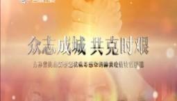 众志成城 共克时艰 特别节目|2020-03-13(17:51)