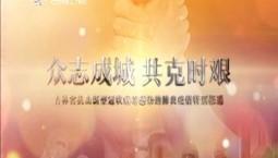 眾志成城 共克時艱 特別節目|2020-03-27(23:22)