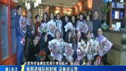 第1报道|长春市传染病医院第三梯队解除隔离 胜利回归
