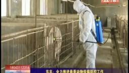 乡村四季12316|东丰:全力推进春季动物疫病防控工作