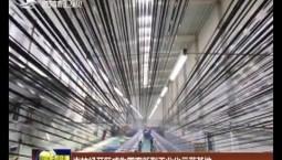 吉林經開區成為國家新型工業化示范基地