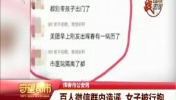 守望都市|珲春市:百人微信群内造谣 女子被行拘