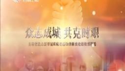 众志成城 共克时艰 特别节目|2020-03-22(17:51)
