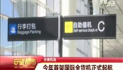 守望都市|长春机场:今年首架国际全货机正式起航
