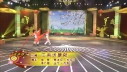 二人转总动员|先声夺人:彭丽 李广俊演绎小帽《江南送情郎》