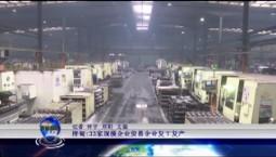 吉林报道 |桦甸:33家规模企业贸易企业复工复产_2020-03-13