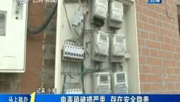 第1报道|电表箱破损严重 存在安全隐患