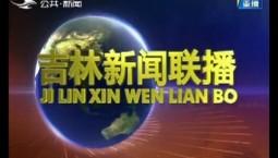吉林新聞聯播_2020-04-03