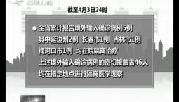 【防疫資訊】4月3日全省無新增境外輸入確診病例