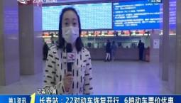 第1報道| 長春站:22對動車恢復開行 6趟動車票價優惠