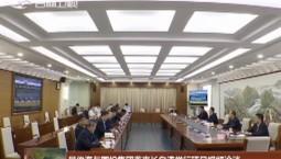 景俊海与国投集团董事长白涛举行项目视频洽谈