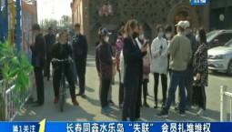 """第1报道 长春同鑫水乐岛""""失联"""" 会员扎堆维权"""