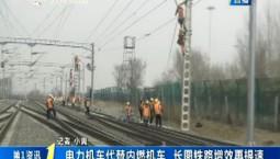 第1報道 電力機車代替內燃機車 長圖鐵路增效再提速