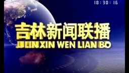 吉林新聞聯播_2020-04-04