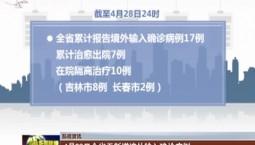 【防疫资讯】4月28日全省无新增境外输入确诊病例