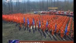 吉林省发布森林草原禁火令