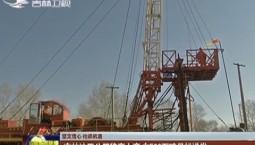 【堅定信心 搶抓機遇】吉林油田公司穩產上產 向500萬噸目標進發